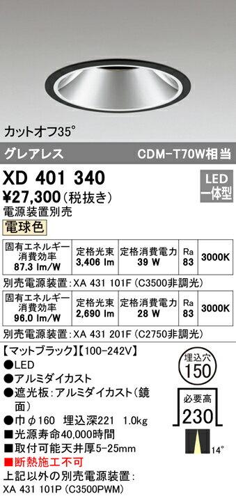 XD401340 オーデリック 照明器具 PLUGGEDシリーズ LEDベースダウンライト 本体 電球色 14°ナロー COBタイプ C3500/C2750 CDM-T70Wクラス