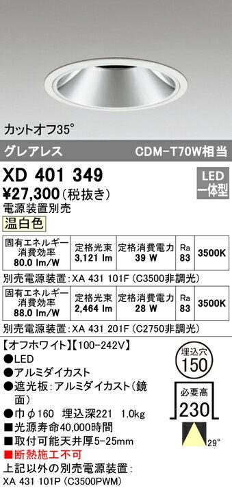 XD401349 オーデリック 照明器具 PLUGGEDシリーズ LEDベースダウンライト 本体 温白色 29°ワイド COBタイプ C3500/C2750 CDM-T70Wクラス
