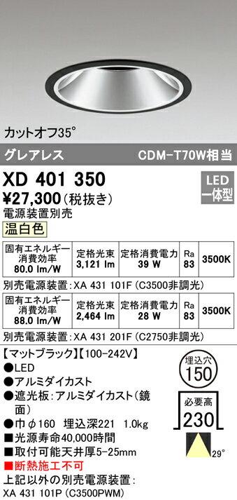 XD401350 オーデリック 照明器具 PLUGGEDシリーズ LEDベースダウンライト 本体 温白色 29°ワイド COBタイプ C3500/C2750 CDM-T70Wクラス