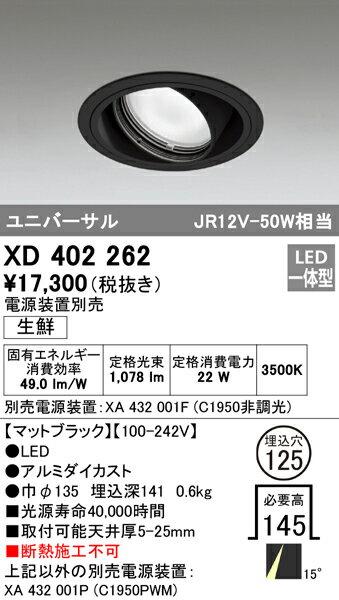XD402262 オーデリック 照明器具 PLUGGEDシリーズ LEDユニバーサルダウンライト 本体 生鮮用 14°ナロー COBタイプ C1950/C1650 JDR75Wクラス