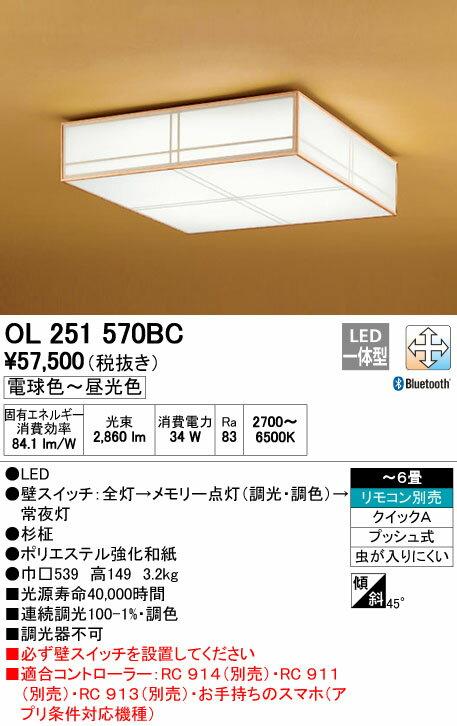 OL251570BC オーデリック 照明器具 CONNECTED LIGHTING LED和風シーリングライト LC-FREE Bluetooth対応 調光・調色タイプ 【~6畳】