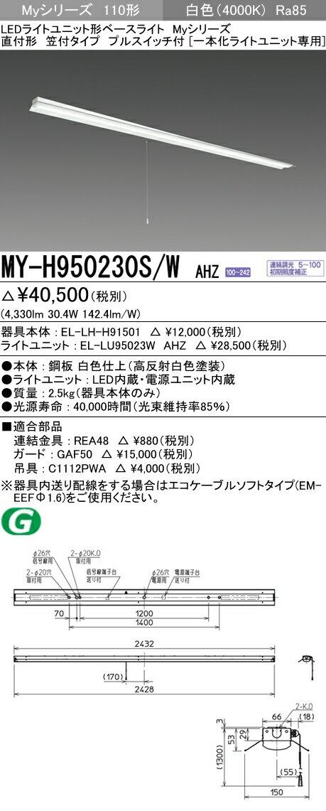 ●MY-H950230S/W AHZ 三菱電機 施設照明 LEDライトユニット形ベースライト Myシリーズ 110形 FLR110形×1灯 一般タイプ 連続調光 直付形 笠付タイプ 白色 プルスイッチ付 [一本化ライトユニット専用]