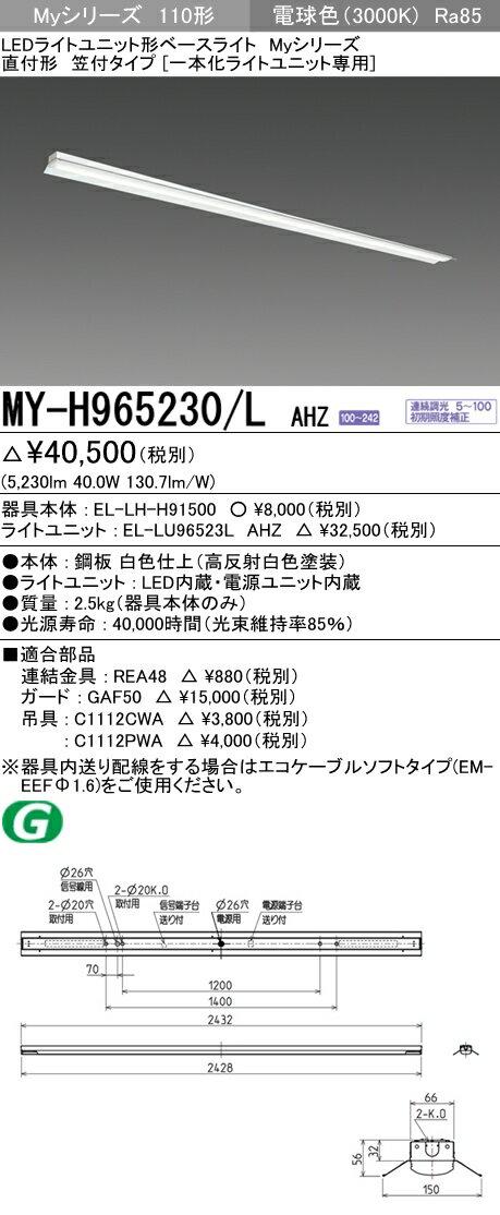 ●MY-H965230/L AHZ 三菱電機 施設照明 LEDライトユニット形ベースライト Myシリーズ 110形 FHF86形×1灯定格出力相当 一般タイプ 連続調光 直付形 笠付タイプ 電球色 [一本化ライトユニット専用]