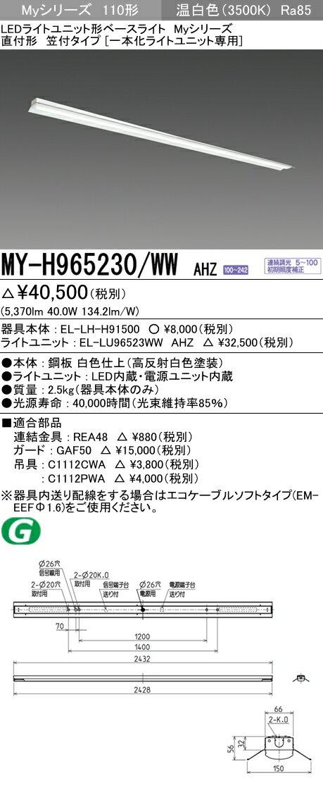 ●MY-H965230/WW AHZ 三菱電機 施設照明 LEDライトユニット形ベースライト Myシリーズ 110形 FHF86形×1灯定格出力相当 一般タイプ 連続調光 直付形 笠付タイプ 温白色 [一本化ライトユニット専用]