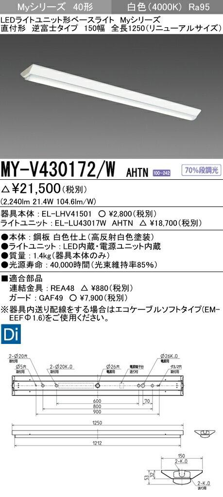 MY-V430172/W AHTN 三菱電機 施設照明 LEDライトユニット形ベースライト Myシリーズ 40形 FHF32形×1灯高出力相当 高演色(Ra95)タイプ 段調光 直付形 逆富士タイプ 150幅 白色 全長1250(リニューアルサイズ)