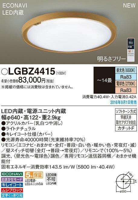 LGBZ4415 パナソニック Panasonic 照明器具 LEDシーリングライト ECONAVI・ムシブロック付 調光・調色  【~14畳】