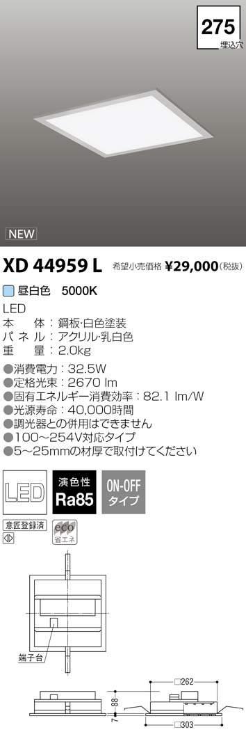 XD44959L コイズミ照明 施設照明 cledy FPシリーズ フラットパネルLEDベースライト スクエアタイプ□275 埋込型 FHT24W×2相当 昼白色 非調光