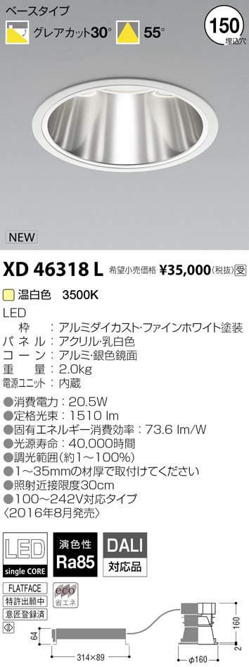 XD46318L コイズミ照明 施設照明 credy sparkシリーズ COBシングルコアハイパワーLEDダウンライト ベースタイプ HID35W相当 1500lmクラス グレアカット30° 温白色