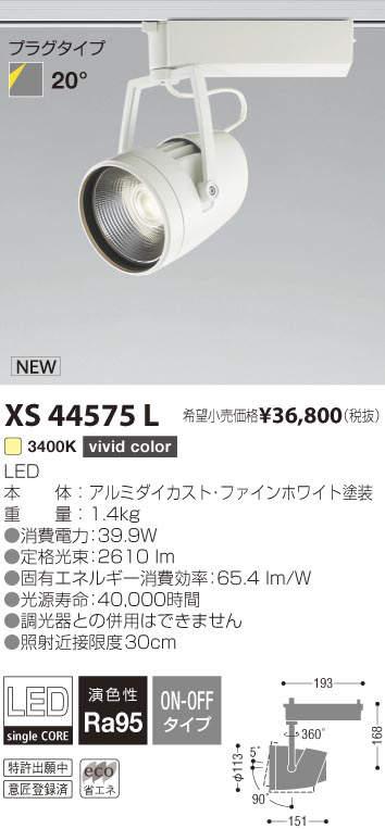 XS44575L コイズミ照明 施設照明 cledy varsa R LEDスポットライト プラグタイプ HID70W相当 3000lmクラス 3400K vividcolor 20°非調光