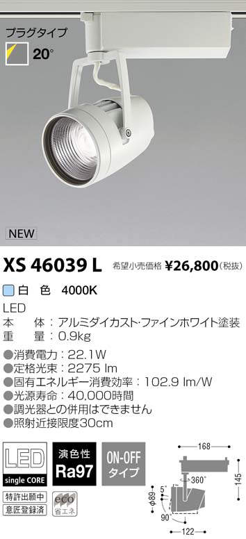 XS46039L コイズミ照明 施設照明 cledy varsa R LEDスポットライト プラグタイプ HID35W相当 2000lmクラス 白色4000K 20°非調光
