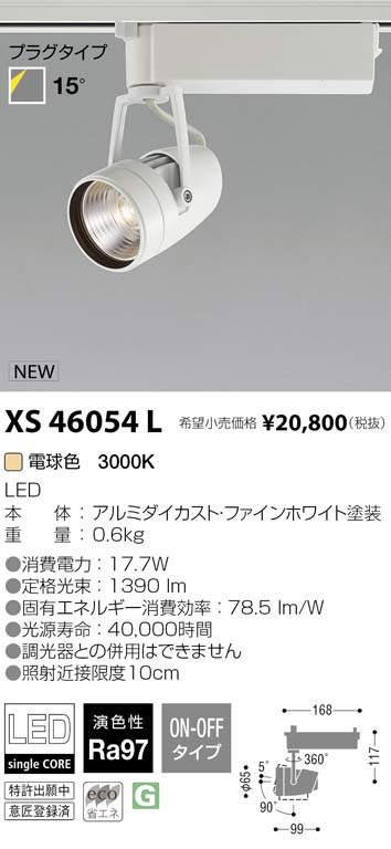 XS46054L コイズミ照明 施設照明 cledy varsa R LEDスポットライト プラグタイプ HID35W相当 1500lmクラス 電球色3000K 15°非調光