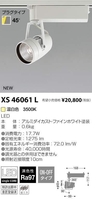 XS46061L コイズミ照明 施設照明 cledy varsa R LEDスポットライト プラグタイプ HID35W相当 1500lmクラス 温白色3500K 50°非調光