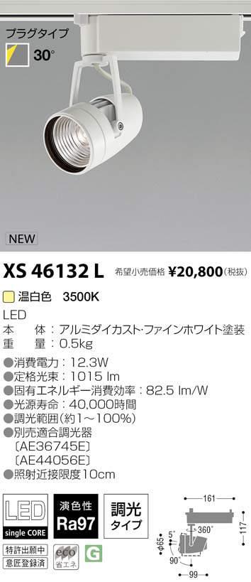 XS46132L コイズミ照明 施設照明 cledy varsa R LEDスポットライト プラグタイプ JR12V50W相当 1000lmクラス 温白色3500K 30°調光可