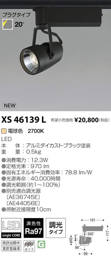 XS46139L コイズミ照明 施設照明 cledy varsa R LEDスポットライト プラグタイプ JR12V50W相当 1000lmクラス 電球色2700K 20°調光可