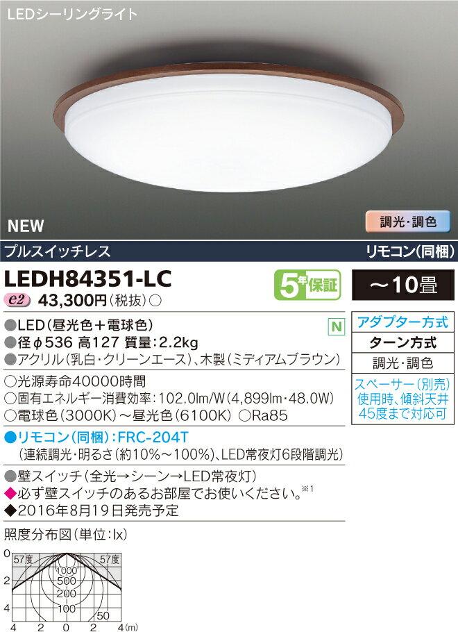 LEDH84351-LC 東芝ライテック 照明器具 LEDシーリングライト Woodcle 調光・調色 【~10畳】