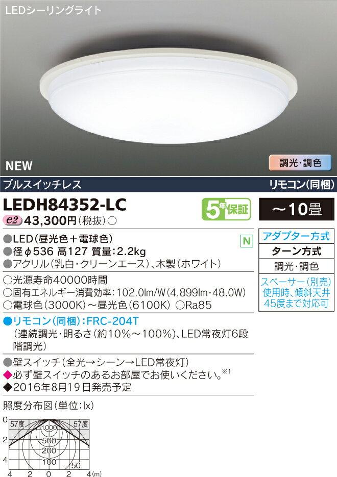 LEDH84352-LC 東芝ライテック 照明器具 LEDシーリングライト Woodcle 調光・調色 【~10畳】