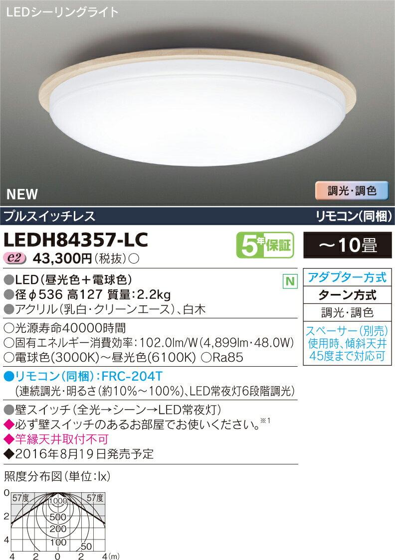 LEDH84357-LC 東芝ライテック 照明器具 和風照明 LEDシーリングライトHAKUGETSU 調光・調色  【~10畳】