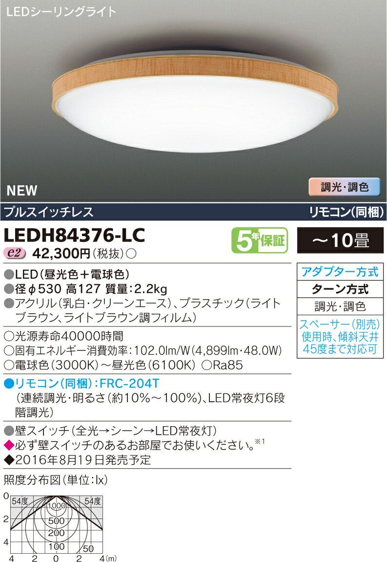 LEDH84376-LC 東芝ライテック 照明器具 LEDシーリングライト Moderno 調光・調色 【~10畳】