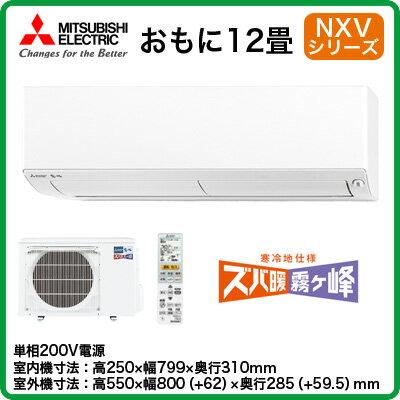 MSZ-NXV3617S 三菱電機 住宅用エアコン ズバ暖霧ヶ峰 NXVシリーズ(2017)  (おもに12畳用・単相200V)