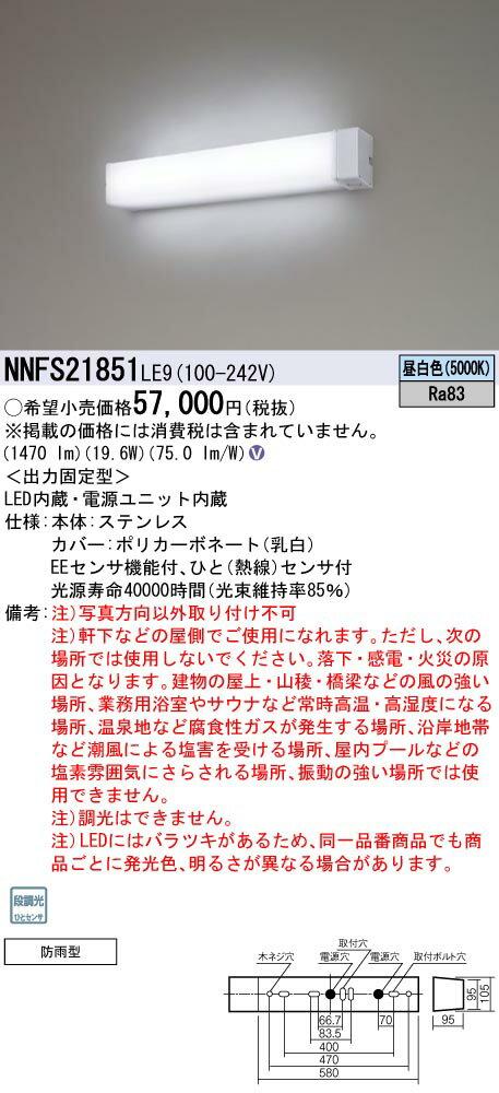 NNFS21851 LE9 パナソニック Panasonic 施設照明 一体型ベースライト 防雨型 ひと・EEセンサ機能付ウォールライト(ステンレス製) 段調光(NTタイプ) 壁付型タイプ 20形 高出力型 Hf16形型器具相当 昼白色