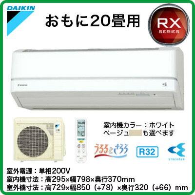 S63UTRXV ダイキン 住宅設備用エアコン RXシリーズ 新うるさら7(2017)  (おもに20畳用・単相200V・室外電源)