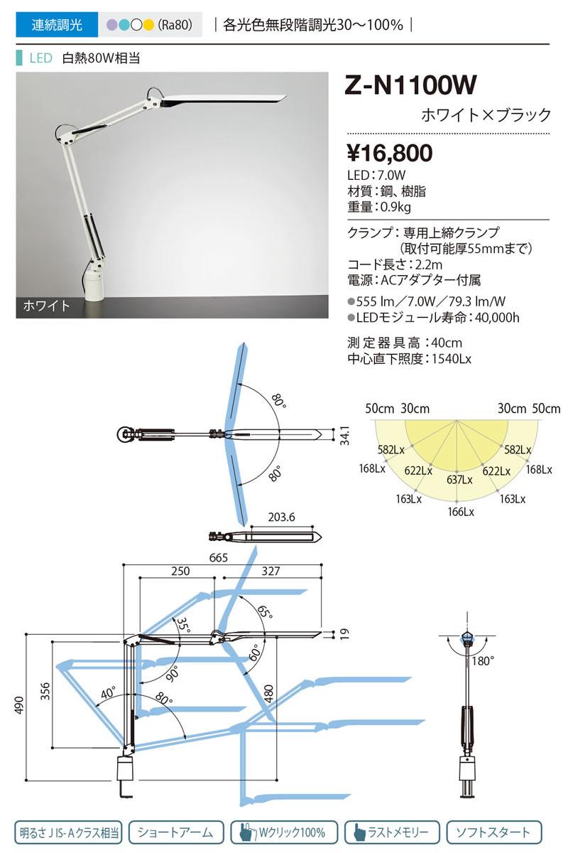 Z-N1100W 山田照明 照明器具 Z-LIGHT(ゼットライト) LEDアーム式スタンド デスクライト ホワイト×ブラック 白熱灯80W相当 調光調色