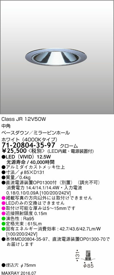 71-20804-35-97 マックスレイ 照明器具 基礎照明 CYGNUSφ75シリーズ LEDベースダウンライト 低出力タイプ 中角 JR12V50Wクラス ホワイト(4000Kタイプ) 非調光