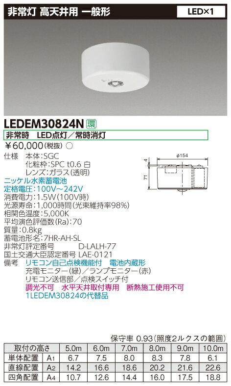 LEDEM30824N 東芝ライテック 施設照明 非常用照明器具 高天井用 直付 30形 LEDリモコン自己点検機能付 非調光