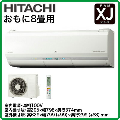 RAS-XJ25G 日立 住宅設備用エアコン 白くまくん XJシリーズ(2017)  (おもに8畳用・単相100V・室内電源)