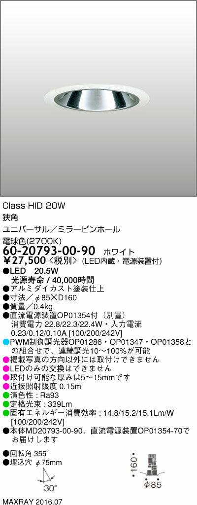 60-20793-00-90 マックスレイ 照明器具 基礎照明 CYGNUSφ75シリーズ LEDユニバーサルダウンライト 高出力タイプ 狭角 HID20Wクラス 電球色(2700K) 連続調光