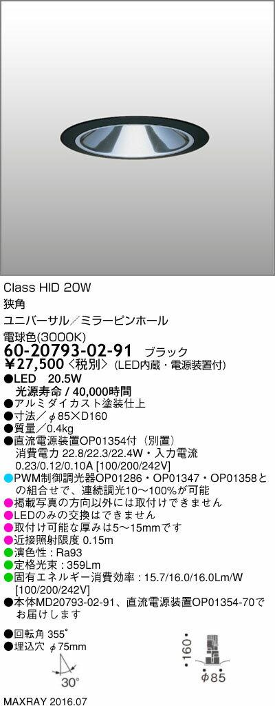 60-20793-02-91 マックスレイ 照明器具 基礎照明 CYGNUSφ75シリーズ LEDユニバーサルダウンライト 高出力タイプ 狭角 HID20Wクラス 電球色(3000K) 連続調光