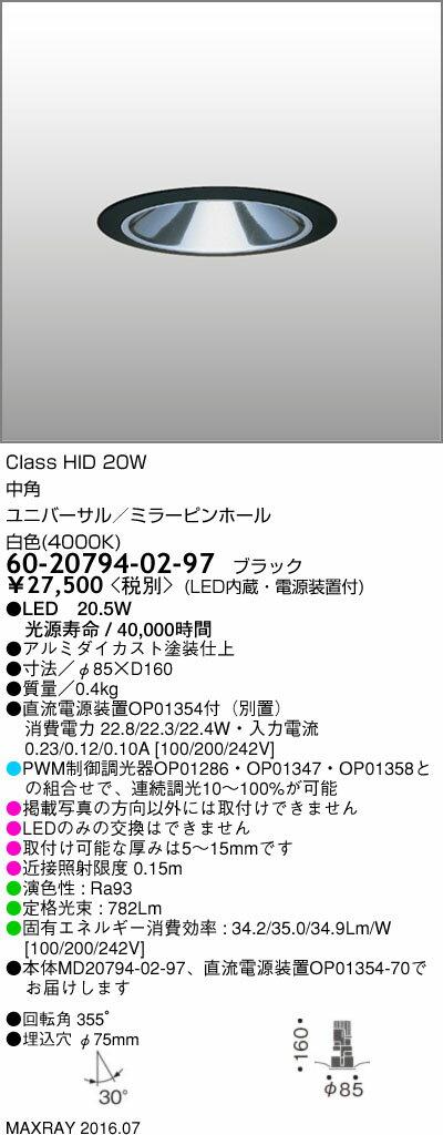 60-20794-02-97 マックスレイ 照明器具 基礎照明 CYGNUSφ75シリーズ LEDユニバーサルダウンライト 高出力タイプ 中角 HID20Wクラス 白色(4000K) 連続調光