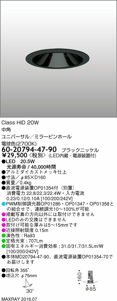 60-20794-47-90 マックスレイ 照明器具 基礎照明 CYGNUSφ75シリーズ LEDユニバーサルダウンライト 高出力タイプ 中角 HID20Wクラス 電球色(2700K) 連続調光