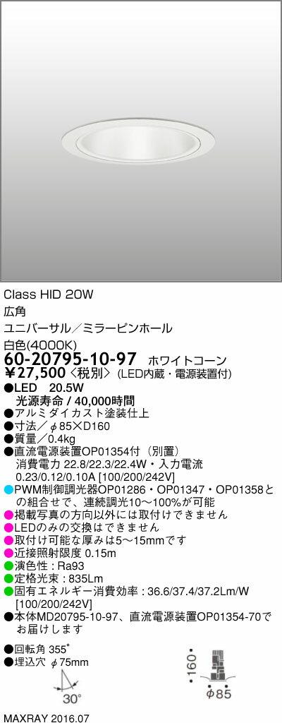 60-20795-10-97 マックスレイ 照明器具 基礎照明 CYGNUSφ75シリーズ LEDユニバーサルダウンライト 高出力タイプ 広角 HID20Wクラス 白色(4000K) 連続調光