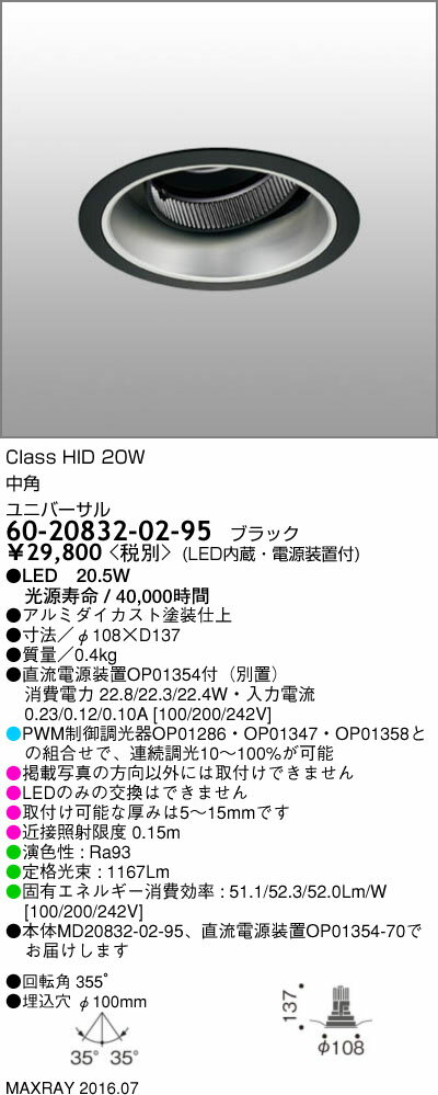 60-20832-02-95 マックスレイ 照明器具 基礎照明 CYGNUSφ100シリーズ LEDユニバーサルダウンライト 高出力タイプ 中角 HID20Wクラス 温白色(3500K) 連続調光