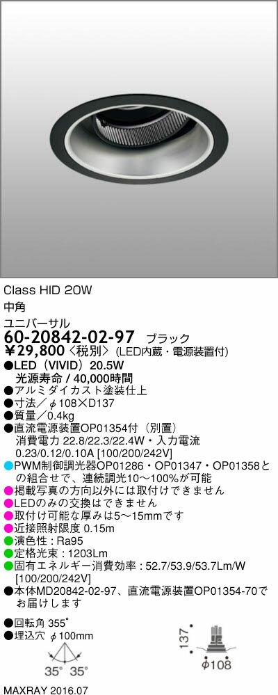 60-20842-02-97 マックスレイ 照明器具 基礎照明 CYGNUSφ100シリーズ LEDユニバーサルダウンライト 高出力タイプ 中角 HID20Wクラス ホワイト(4000Kタイプ) 連続調光