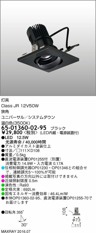 65-01360-02-95 マックスレイ 照明器具 基礎照明 CYGNUS LEDシステムダウンライト灯具 低出力タイプ ユニバーサル 狭角 JR12V50Wクラス 温白色(3500K) 連続調光