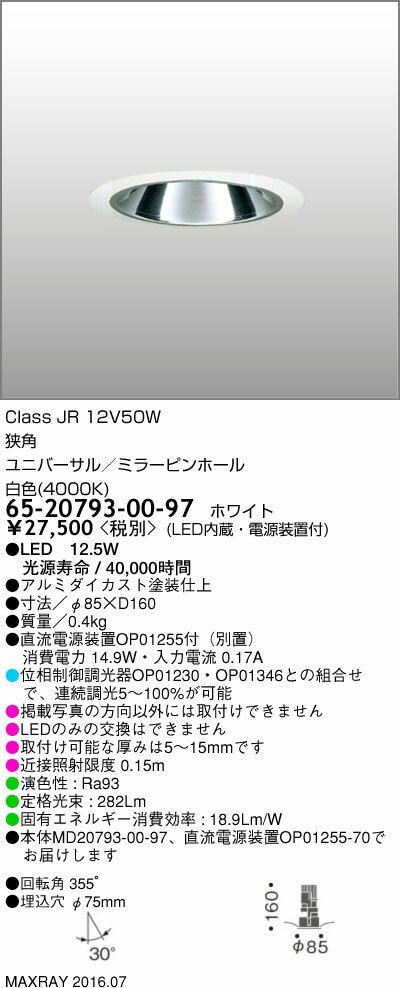 65-20793-00-97 マックスレイ 照明器具 基礎照明 CYGNUSφ75シリーズ LEDユニバーサルダウンライト 低出力タイプ 狭角 JR12V50Wクラス 白色(4000K) 連続調光