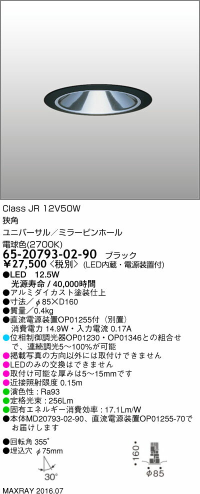 65-20793-02-90 マックスレイ 照明器具 基礎照明 CYGNUSφ75シリーズ LEDユニバーサルダウンライト 低出力タイプ 狭角 JR12V50Wクラス 電球色(2700K) 連続調光