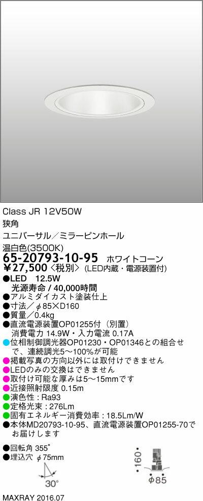 65-20793-10-95 マックスレイ 照明器具 基礎照明 CYGNUSφ75シリーズ LEDユニバーサルダウンライト 低出力タイプ 狭角 JR12V50Wクラス 温白色(3500K) 連続調光