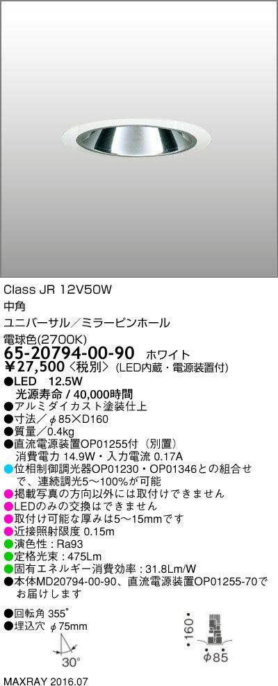 65-20794-00-90 マックスレイ 照明器具 基礎照明 CYGNUSφ75シリーズ LEDユニバーサルダウンライト 低出力タイプ 中角 JR12V50Wクラス 電球色(2700K) 連続調光