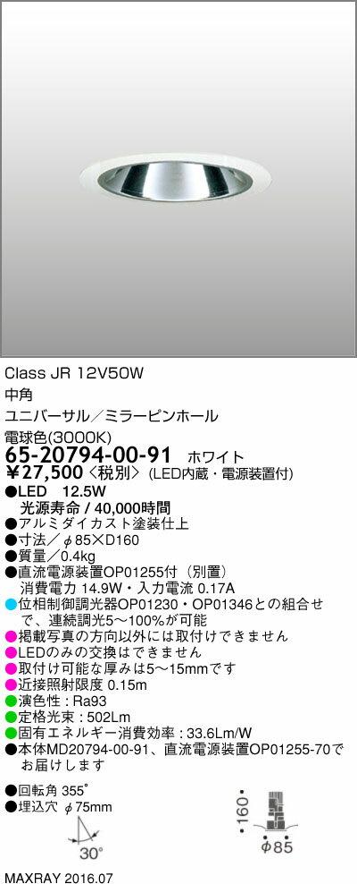 65-20794-00-91 マックスレイ 照明器具 基礎照明 CYGNUSφ75シリーズ LEDユニバーサルダウンライト 低出力タイプ 中角 JR12V50Wクラス 電球色(3000K) 連続調光