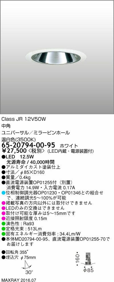 65-20794-00-95 マックスレイ 照明器具 基礎照明 CYGNUSφ75シリーズ LEDユニバーサルダウンライト 低出力タイプ 中角 JR12V50Wクラス 温白色(3500K) 連続調光