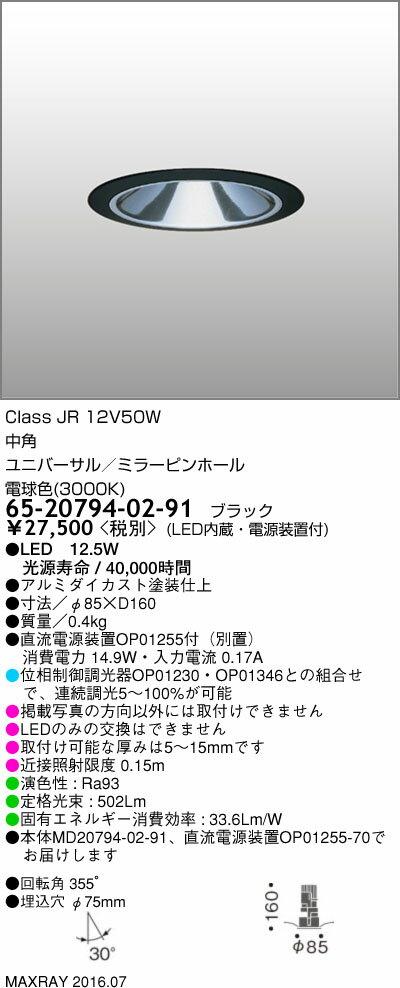 65-20794-02-91 マックスレイ 照明器具 基礎照明 CYGNUSφ75シリーズ LEDユニバーサルダウンライト 低出力タイプ 中角 JR12V50Wクラス 電球色(3000K) 連続調光