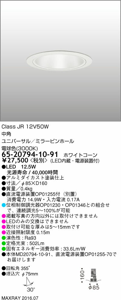 65-20794-10-91 マックスレイ 照明器具 基礎照明 CYGNUSφ75シリーズ LEDユニバーサルダウンライト 低出力タイプ 中角 JR12V50Wクラス 電球色(3000K) 連続調光