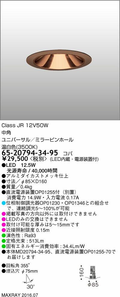 65-20794-34-95 マックスレイ 照明器具 基礎照明 CYGNUSφ75シリーズ LEDユニバーサルダウンライト 低出力タイプ 中角 JR12V50Wクラス 温白色(3500K) 連続調光