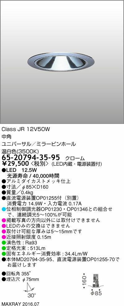 65-20794-35-95 マックスレイ 照明器具 基礎照明 CYGNUSφ75シリーズ LEDユニバーサルダウンライト 低出力タイプ 中角 JR12V50Wクラス 温白色(3500K) 連続調光