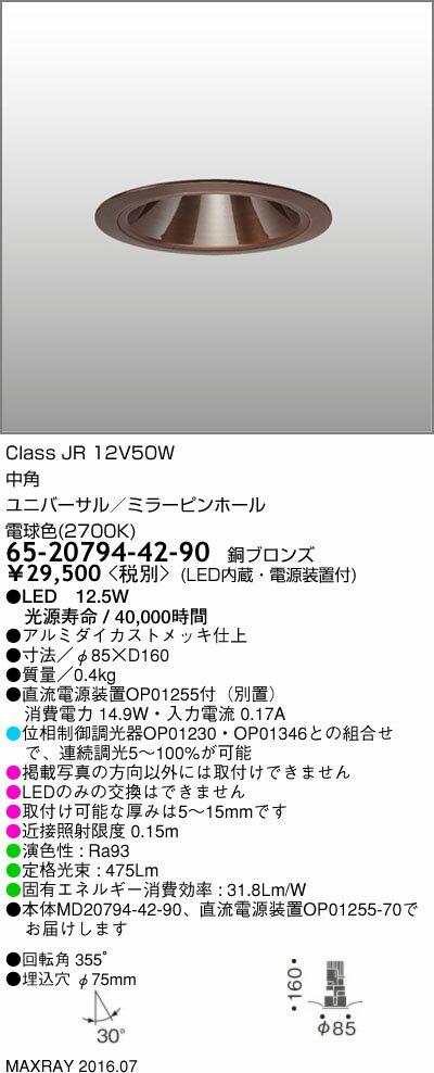 65-20794-42-90 マックスレイ 照明器具 基礎照明 CYGNUSφ75シリーズ LEDユニバーサルダウンライト 低出力タイプ 中角 JR12V50Wクラス 電球色(2700K) 連続調光