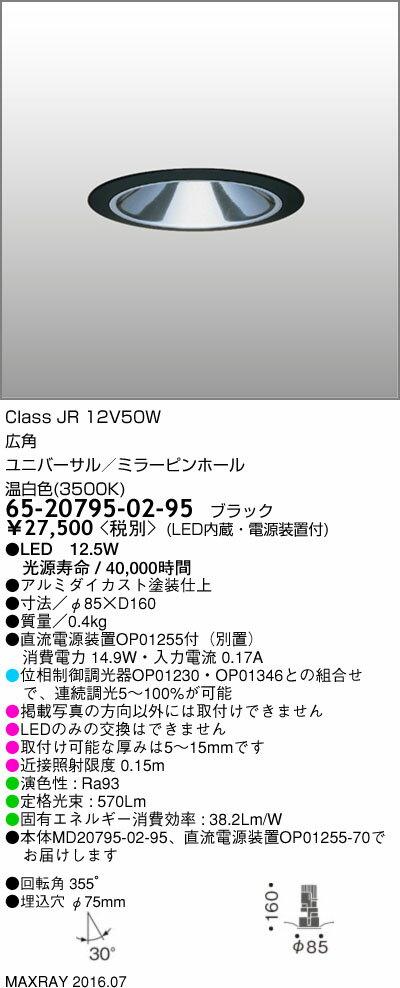 65-20795-02-95 マックスレイ 照明器具 基礎照明 CYGNUSφ75シリーズ LEDユニバーサルダウンライト 低出力タイプ 広角 JR12V50Wクラス 温白色(3500K) 連続調光