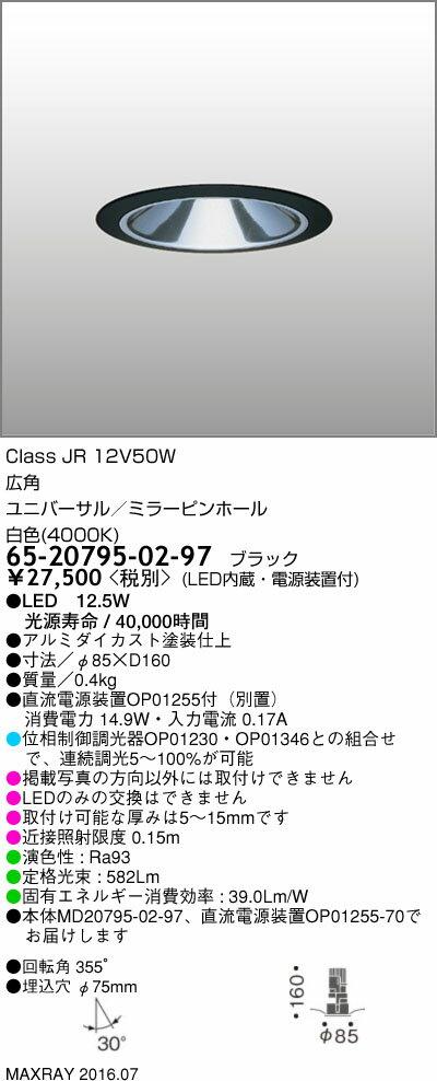 65-20795-02-97 マックスレイ 照明器具 基礎照明 CYGNUSφ75シリーズ LEDユニバーサルダウンライト 低出力タイプ 広角 JR12V50Wクラス 白色(4000K) 連続調光